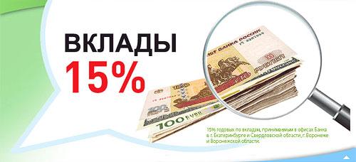 фрагмент рекламной концепции с сайта банка