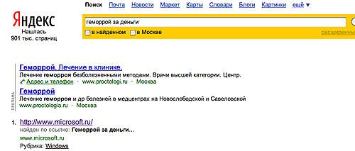 Скриншот Yandex от 03.12.2008