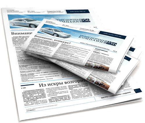 Моя студия занималась разработкой дизайна корпоративной газеты
