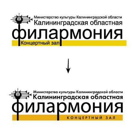 Логотип филармонии